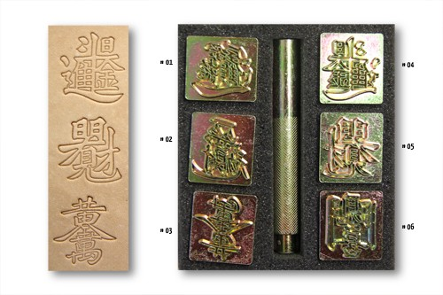 """Punziereisen / Prägewerkzeug """"Chinesische Zeichen"""" - Set"""